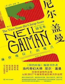 2020-05 尼尔·盖曼随笔集:廉价座位上的观点 豆瓣年度最受关注图书&年度外国文学 当代幻想文学巨匠尼尔·盖曼首部非虚构作品集