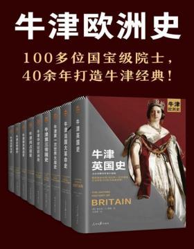 牛津欧洲史(套装共9册)英国史、法国大革命史、第一次世界大战史、第三帝国史、中世纪欧洲史、拜占庭史、维京海盗史、古希腊史、古罗马史