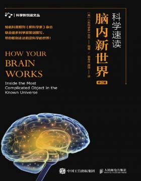 2021-04 科学速读 脑内新世界 修订版 科学家对脑科学的新研究、评论与解读!记忆、情绪、睡眠、意识等大脑神经科学发展新动态和新知识
