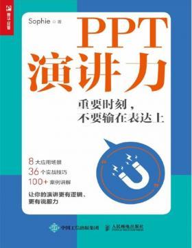 2021-01 PPT演讲力 重要时刻不要输在表达上 8类PPT演讲情境,36个应对技巧,100多个实操案例 易效能精品课程讲师全力打造