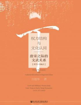 权力结构与文化认同:唐宋之际的文武关系(875~1063)分析导致文官与武官在文化认同上由模糊转变为严重对立的因素
