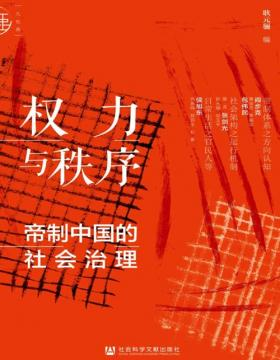 """2021-05 权力与秩序:帝制中国的社会治理 聚焦传统政治史研究范畴并围绕""""社会治理""""这一概念展开,有助于理解中国历史"""