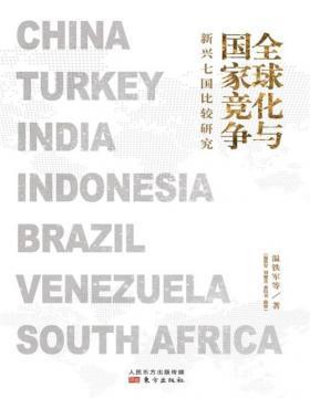 2020-12 全球化与国家竞争:新兴七国比较研究 温铁军团队全新力作,通过对新兴七国的比较研究,揭示金融全球化的本质,探寻发展中国家的突围之路