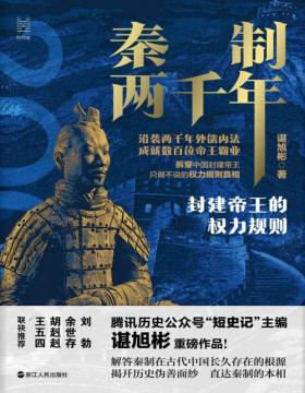 2021-07 秦制两千年:封建帝王的权力规则 记录两千年来的盛世真相 沿袭两千年外儒内法 成就数百位帝王霸业