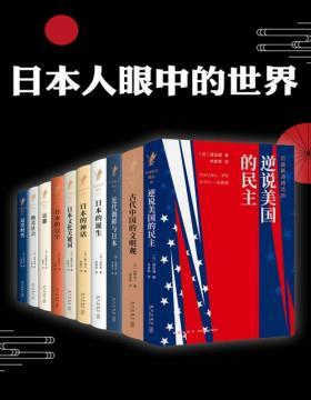 日本人眼中的世界(套装共10册)日本人眼中的美国与中国,日本人眼中的日本 从3200种岩波新书中严格挑选