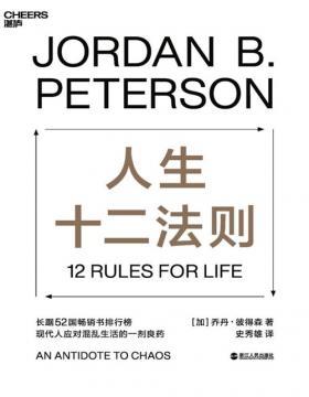 """人生十二法则  现代人应对混乱生活的一剂良药,解决人生80%的不如意 让""""龙虾教授""""带你摆脱混乱生活!"""