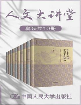 人文大讲堂(套装共10册)礼乐文明与中国文化精神、易学今昔、国学十讲、传统道德与中华人文精神、墨学七讲……