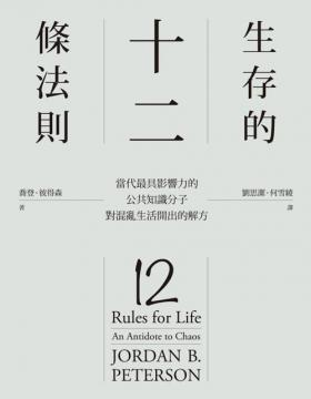 生存的十二条法则:当代最影响力的公共知识分子,对混乱生活开出的解方 台版