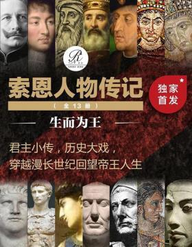 索恩人物传记 生而为王(全13册)君主小传,历史大戏,穿越漫长世纪回望帝王人生