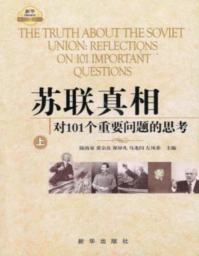 2021-04 苏联真相:对101个重要问题的思考(上中下套装共3册)著名专家学者对苏联问题全面深刻的权威解读