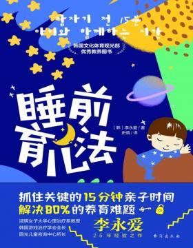 2021-03 睡前育儿法 韩国淑明女子大学心理治疗系教授李永爱25年经验之作 抓住关键的15分钟时间,解决80%的养育难题