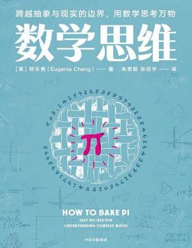 数学思维 一本每个人都可以读懂的数学趣味科普 从甜品烘焙到网络购物,从建筑结构到路线导航,用数学思维解读事物背后的运行逻辑