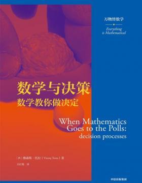 2020-12 数学与决策 数学教你做决定 用更高级的方式理解这个世界,全世界范围内被翻译为10种语言出版