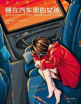 睡在汽车里的女孩 我以为我已经习惯了一个人的生活,但我仍渴望此时此刻有一个人在找我 文坛巨匠都在读的奇才作家克莱门特