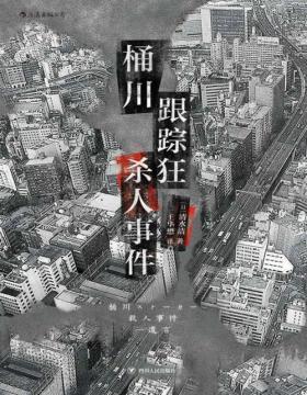 2021-02 桶川跟踪狂杀人事件 日本纪实文学金字塔尖之作,调查记者全程追踪,直击日本官僚体制的结构性罪恶,推动反跟踪骚扰法案出台的凶杀案件