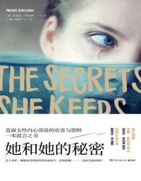 她和她的秘密 直面女性内心深处的欢喜与恐惧的一本谎言之书 一部关于忌妒、婚姻及其背面的黑色家庭片