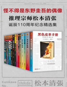 推理宗师·松本清张诞辰110周年纪念精选集(套装共15册)