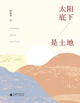2021-03 太阳底下是土地 评述榜样的故事,凝聚奋进的力量,中国新闻奖获得者、著名评论家徐迅雷最新人物评论集