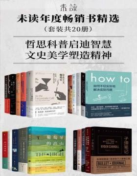 未读·年度畅销书精选(套装共20册)哲思科普启迪智慧 文史美学塑造精神