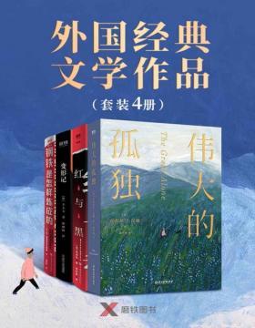 外国经典文学作品(套装4册)伟大的孤独、红与黑、变形记、钢铁是怎样炼成的