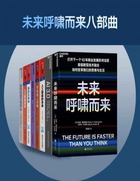 未来呼啸而来八部曲(共8册)打开下一个未来商业发展的寻宝图!看未来,智能技术如何变革我们的思维与生活