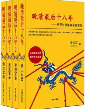 晚清最后十八年:从甲午战争到辛亥革命 大全集 (套装共4册)