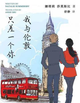 我与伦敦只差一个你 西班牙时尚专栏作家带来的充满异国风情的英伦小说 一次不期而遇的邂逅,一场浪漫非凡的爱情