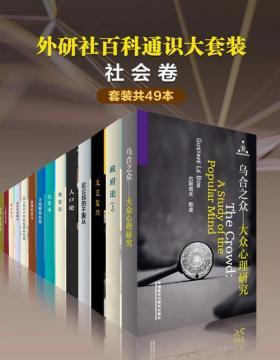 外研社百科通识大套装•社会卷(共49本)通俗易懂,最受欢迎的通识读本