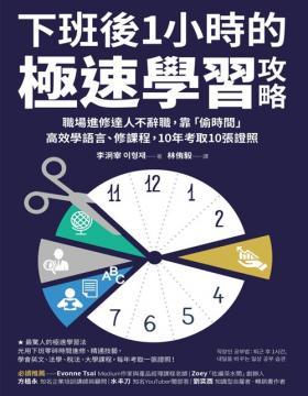 2020-07 下班后1小时的极速学习攻略 职场进修达人靠偷时间高效学语言修课程10年考取10张证照 台版