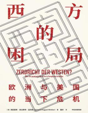 西方的困局:欧洲与美国的当下危机 一代德国史学名家温克勒纵横数百年,聚焦欧洲时政与世界格局,直面欧洲与美国的当下危机