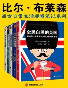 比尔·布莱森:西方日常生活观察笔记系列(套装共5册)一套书了解旅游看不到、网上搜不着的西方日常生活细节!带你感受欧澳美18个国家的风土人情