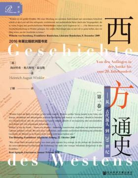西方通史(第一卷):从古代源头到20世纪(全3册)一部跨大西洋、总括性的西方史