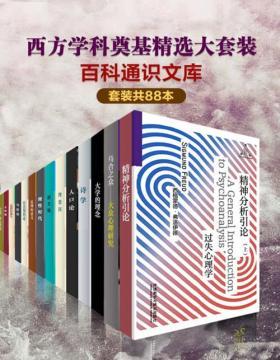 百科通识文库:西方学科奠基精选大套装(套装共88本)通俗易懂,最受欢迎的通识读本,一套书了解西方学科起源