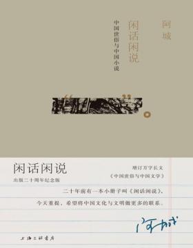 闲话闲说:中国世俗与中国小说(增订版)出版二十周年纪念版 阿城先生的思想集大成之作,一部闲话体中国文学史