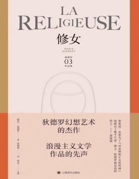 2021-06 修女(狄德罗文集)狄德罗幻想艺术的杰作 浪漫主义文学作品的先声 文学最伟大和备受争议的的作品之一