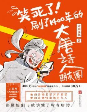 2021-05 笑死了!刷了1400年的大唐诗人朋友圈 假如大唐诗人都是你的朋友,刷刷手机,就读懂了所有唐诗