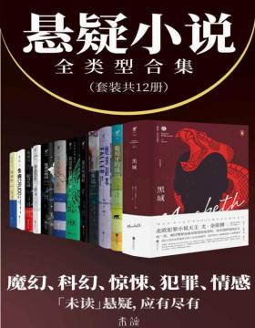 悬疑小说全类型合集(套装共12册)未读奇幻、科幻、推理、犯罪、战争、情感关系类悬疑小说全收录