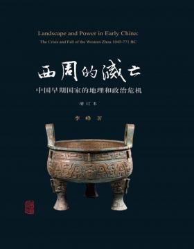 西周的灭亡 中国早期国家的地理和政治危机 中国青铜时代研究的典范著作