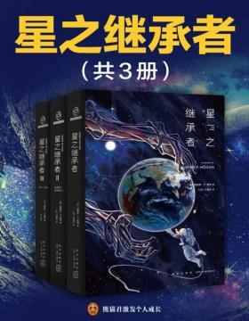 2021-05 星之继承者三部曲(全三册)当太阳系成为一座监狱,人类的宿命就是要冲出牢笼!