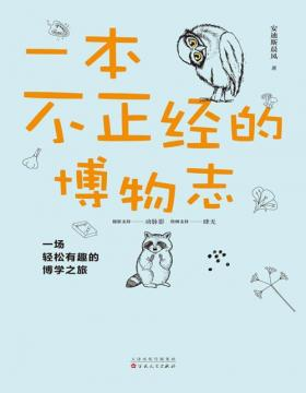 2020-05 一本不正经的博物志 趣味冷知识+诗词典故+精美文物摄影+清新插画,一场轻松有趣的博学之旅