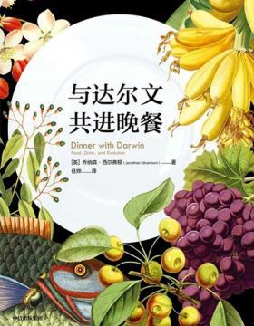 与达尔文共进晚餐 《种子的故事》作者全新力作 开启一场结合了饮食、科学与人类文明历程的盛宴,探究人类数万年的发展和饮食文化的起源