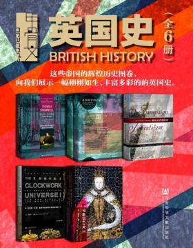 英国史(全6册)这些帝国的辉煌历史图卷,向我们展示一幅栩栩如生、丰富多彩的英国史