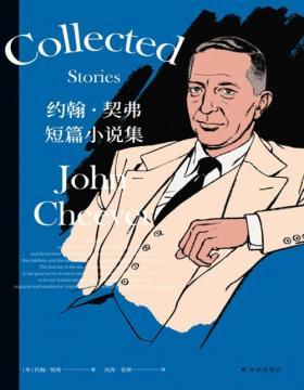 2020-08 约翰·契弗短篇小说集 短篇小说大师契弗毕生精华自选 61个故事,写到人生各个面向,充满讽刺、戏谑和苦痛