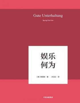 娱乐何为 德国哲学界的新星、新生代哲学家韩炳哲,回归哲学的人文传统和批判传统,在数字媒体时代照察现实社会和人类心灵