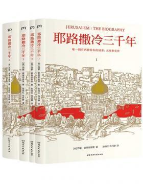 耶路撒冷三千年(套装共4册) 唯一拥有两种存在的城市:天堂和尘世 现象级作者全新修订,新增3万字全新内容和30幅彩色插画,作者亲自致信中国读者