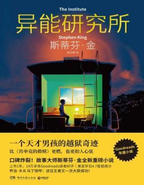 2021-02 异能研究所 故事大师斯蒂芬·金全新重磅小说,一个天才男孩的越狱奇迹,比《肖申克的救赎》更燃,也更扣人心弦
