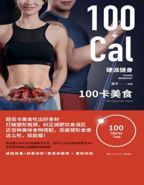 硬派健身:100卡美食 超低卡美食吃出好身材!打破塑形瓶颈,纠正减肥饮食误区 近百种美味食物搭配,完美塑形食谱 这么吃,就能瘦!