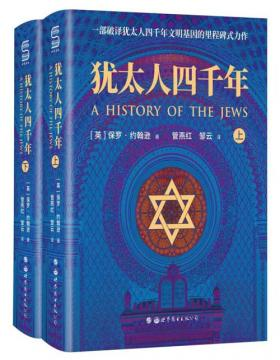 2021-06 犹太人四千年(上下册) 一部破译犹太人4000年文明基因的里程碑式鸿篇巨制 这不只是一个民族的历史,更是整个人类文明的缩影