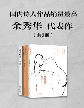 诗人余秀华代表作(套装共3册)《月光落在左手上》荣登豆瓣年度中国文学榜首,书中有对命运的慨叹,也有对生活赠予的感恩