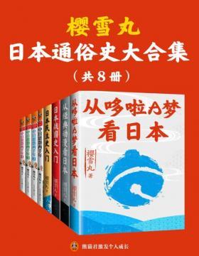 2021-05 樱雪丸通俗日本史代表作(共8册)带你探寻日本的细节,解析日本历史,发现日本的精神底色